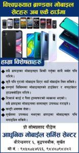 Aadhunik Mobie Center Surkhet